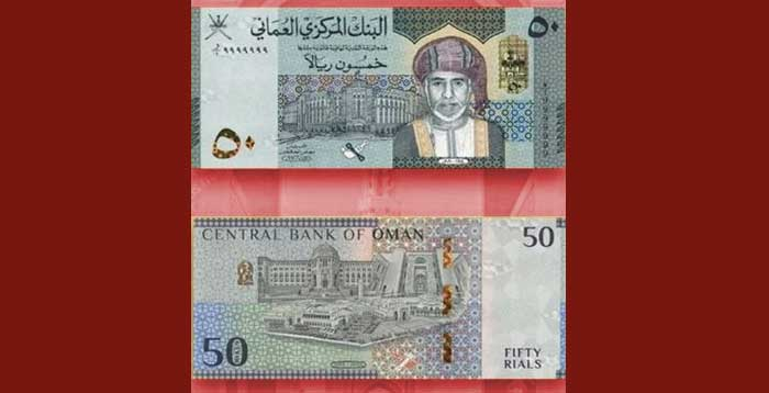 oman-released-50rial-currency