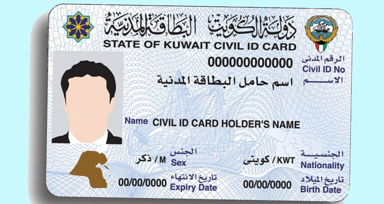 kuwait,public,authority,civil,id