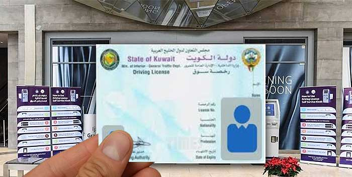 kuwait-driving-licence-new-facility