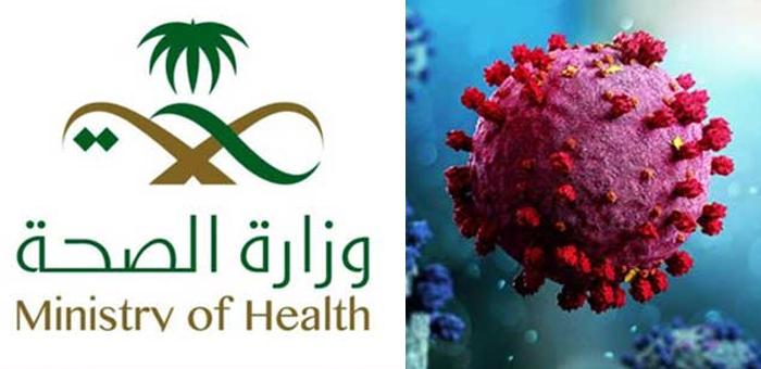 saudi,health,ministry,covid,delta,varient,india,dangerous,says