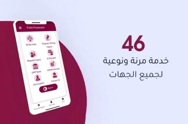 qatar,launches,mobile,app