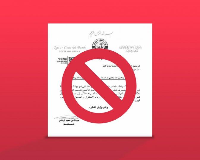 qatar,notice,limiting,atm,withdrawal