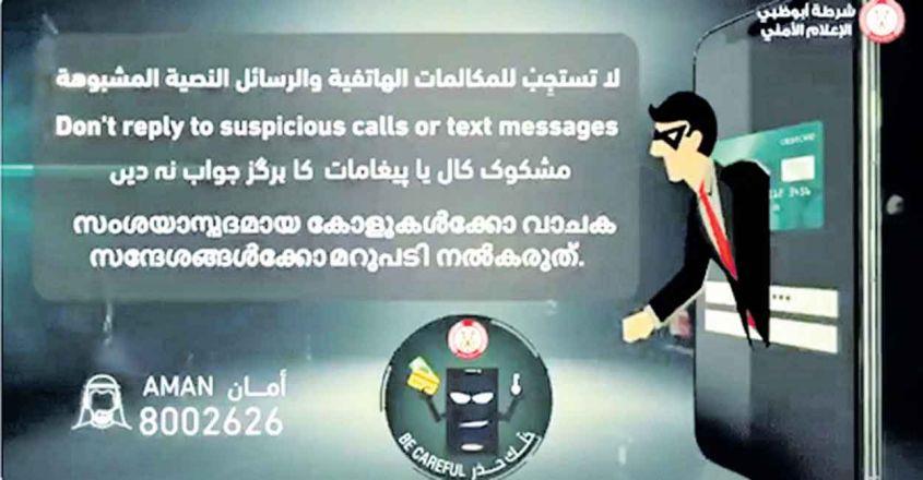 uae,fraud,scam,calls