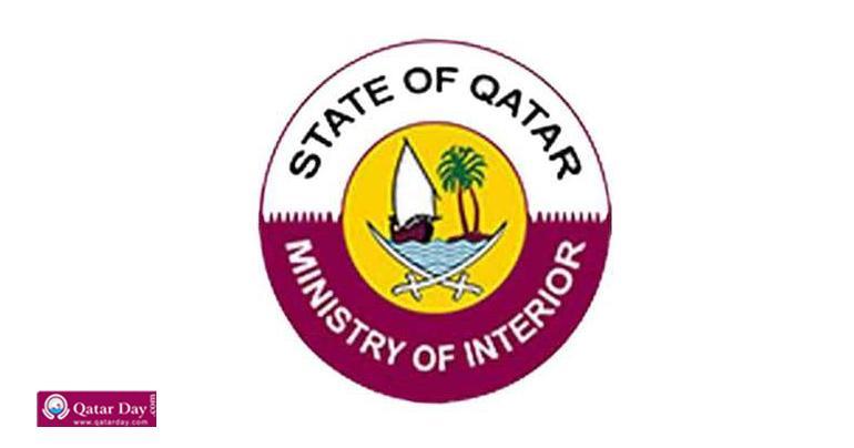 qatar,interior,ministry,helpline,number