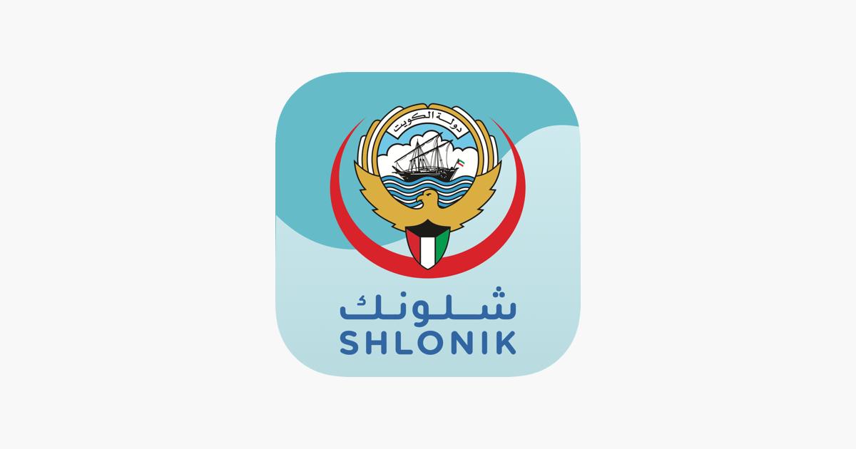 shlonic,application,mandatory,travel,kuwait
